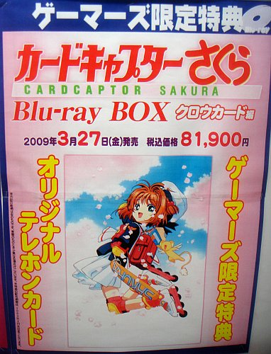 Gamers original telephone card for Card Captor Sakura Blu-ray box Crow